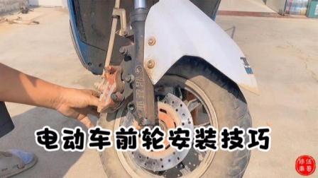 电动车前轮总成安装技巧!只要注意这几步,小白在家都能轻松搞定