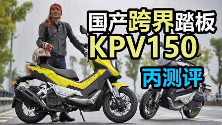 丙测评|国产跨界踏板 力帆KPV150