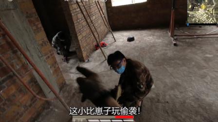 真人版吃鸡:落地和敌人撞脸,在房间里面搜物资被老阴比偷袭!