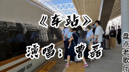 曹磊——《车站》