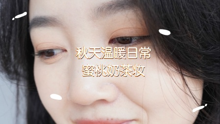 秋天妆容-温暖日常的蜜桃奶茶 妆
