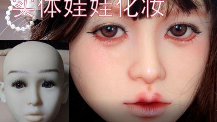 【娃娃改 妆】等身手办一分娃实体娃娃化妆过程