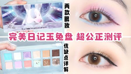 【超公正测评】完美日记玉兔盘试色+两款眼 妆教程|梦幻+日常配色|优缺点详解|中国航天联名