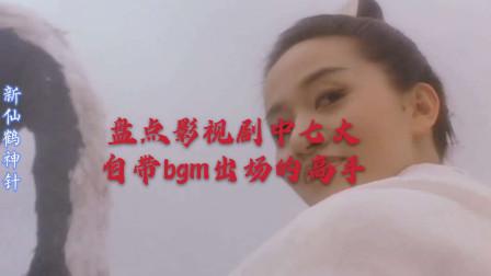 盘点武侠剧中七大高手出场BGM,出场没BGM,就不叫高手