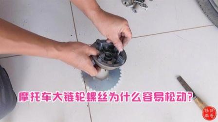 摩托车大链轮螺丝为什么容易松动?快来试试这招,螺丝永远不会掉