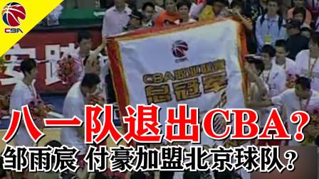 八一队确定退出CBA?邹雨宸 付豪将加入北京球队?