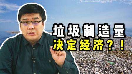 换个角度看经济,全国垃圾制造量对比,这个地区垃圾量惊人!