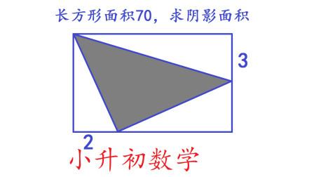 小升初数学求面积,老师课上讲的听不懂,但学霸的方法太妙了!