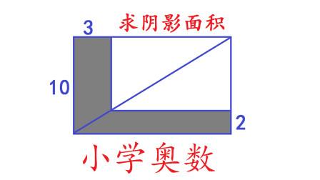 小学奥数求面积,看似复杂,老师一讲就会了