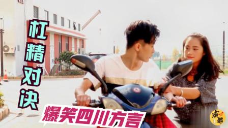 四川方言:二货骑电瓶车被误会成贼娃子,美女吹牛被小伙整安逸了
