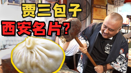 一口3块钱!刘欢都来排队吃的西安灌汤包,皮薄如纸一口爆汁!