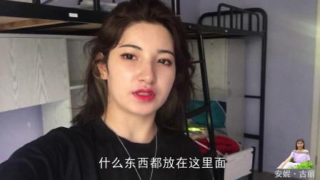 维吾尔古丽开学报到,室友都来自五湖四海,大学生活正式开始