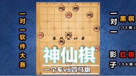 1000年一见神仙棋:孙悟空大战四大金刚,三英又见吕布