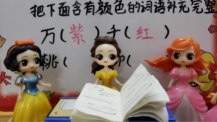 白雪公主故事 贝儿当小老师,教什么同学会什么,贝儿开心吗?