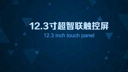 第三代全新 哈弗H6产品讲解_12.3寸超智联触控屏