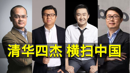 【互联网大佬创业史】清华学霸如何当上霸道总裁?