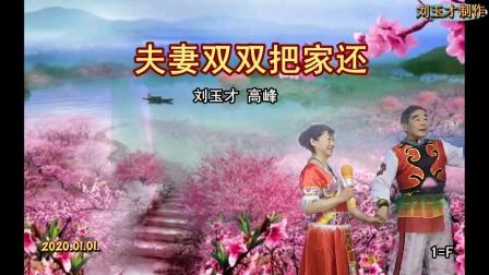 夫妻双双把家还,刘玉才高峰。