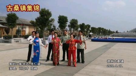 古桑镇集锦刘玉才。