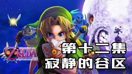3DS塞尔达传说:马祖拉的面具游戏解说 第十二集(寂静的谷区)