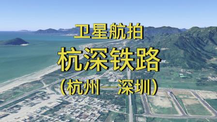 杭深铁路:杭州-福州-深圳,1464公里,高清卫星航拍东南沿海铁路