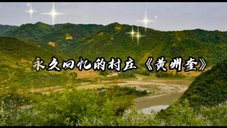 湘河镇/黄州奎