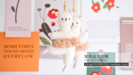 【羊毛毡芭蕾羊驼】戳戳乐手工diy自制玩偶视频教学