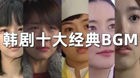 盘点韩剧十大经典BGM!爷青回!【热剧快看】
