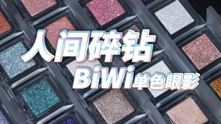 【追风异灵】人间碎钻!国货黑马!——BiWi爆闪单色 眼影