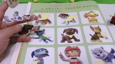 少儿玩具:佩奇帮助了莱德和汪汪队的小狗狗们!