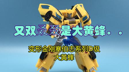 蓝天的玩具视频分享389—变形金刚塞伯志Cyberverse系列D级大黄蜂