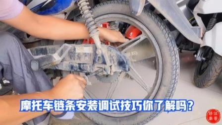 摩托车链条安装调试技巧你了解吗?看完专业师傅操作,你也能搞定