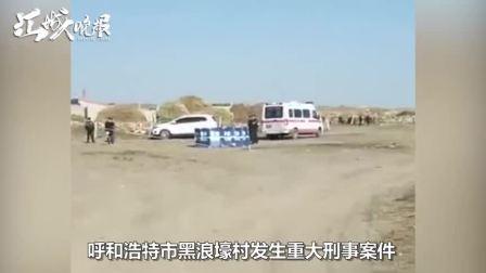 内蒙古一男子连捅5人被捕,目击者回忆恐怖瞬间:狂追死者补刀