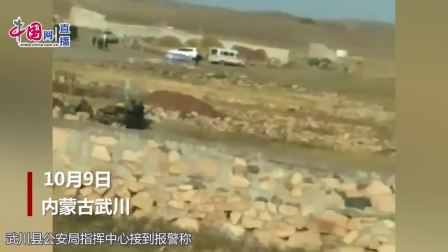 3死2伤!内蒙古武川一村民与邻居发生纠纷 其中一名民警牺牲