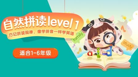 自然拼读Level1-1