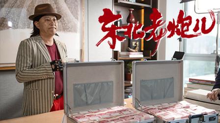 刘小光爆笑上演豪横浴霸    搓澡王南征搞事父承子业.mp4