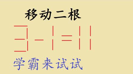 小学奥数3-1=11如何能成立?解题需要方法,学霸来试试