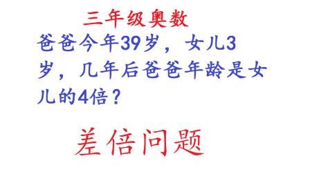 三年级数学:爸爸39岁女儿3岁,几年后爸爸是女儿的4倍?