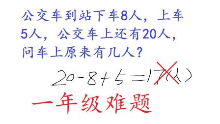 一年级数学:20-8+5=17为何判错?孩子说下车用减法上车用加法