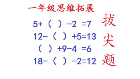 一年级数学拔尖题,很多家长会做不会讲,试试这个讲解方法