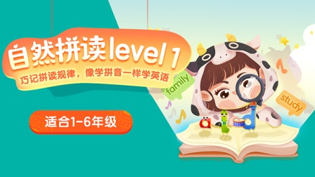 自然拼读Level1-12
