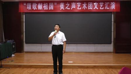 颂歌献祖国—— 《爱在中国》 演唱:赵国生