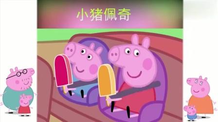 小猪佩奇:猪爸爸的车子停在了半路上,她们该怎么办呢?
