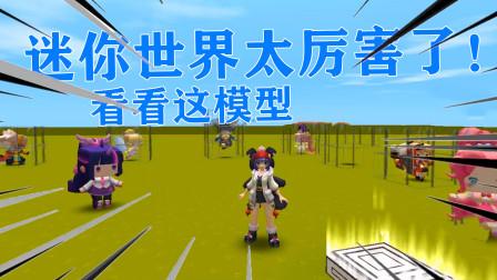 迷你世界:看看这模型的精细度!这款游戏太高端了