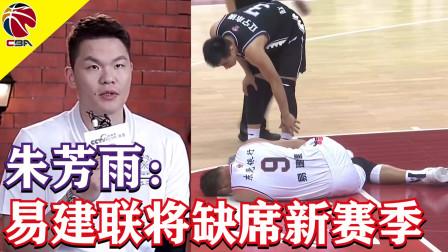 CBA广东队总经理朱芳雨表示易建联将缺席新赛季