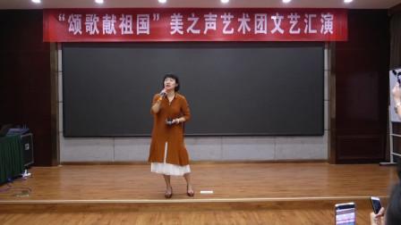 颂歌献祖国—— 《我的深情为你守候》 演唱:赵晓婷