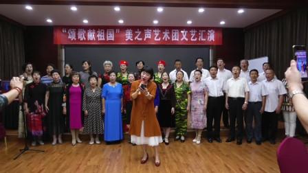 颂歌献祖国——《我的祖国》 领唱:赵晓婷(全体人员)