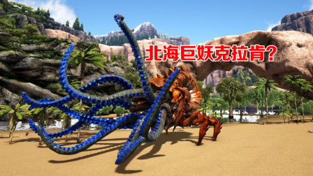方舟生存进化:帕格纳西亚19,召唤北海巨兽!挑战沼泽三角龙王!