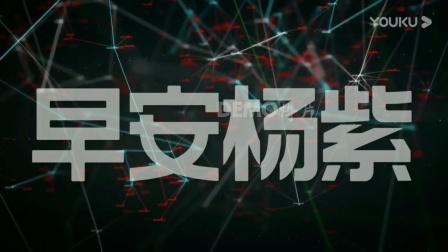 【架空】早安杨紫片头(2020.10.1-)(请勿屏蔽)