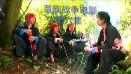 Hmoob苗苗 苗族电影(6)