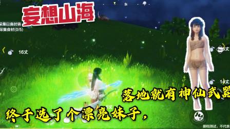 妄想山海01:终于选了漂亮妹子,落地就有史诗冰刀,太帅了!